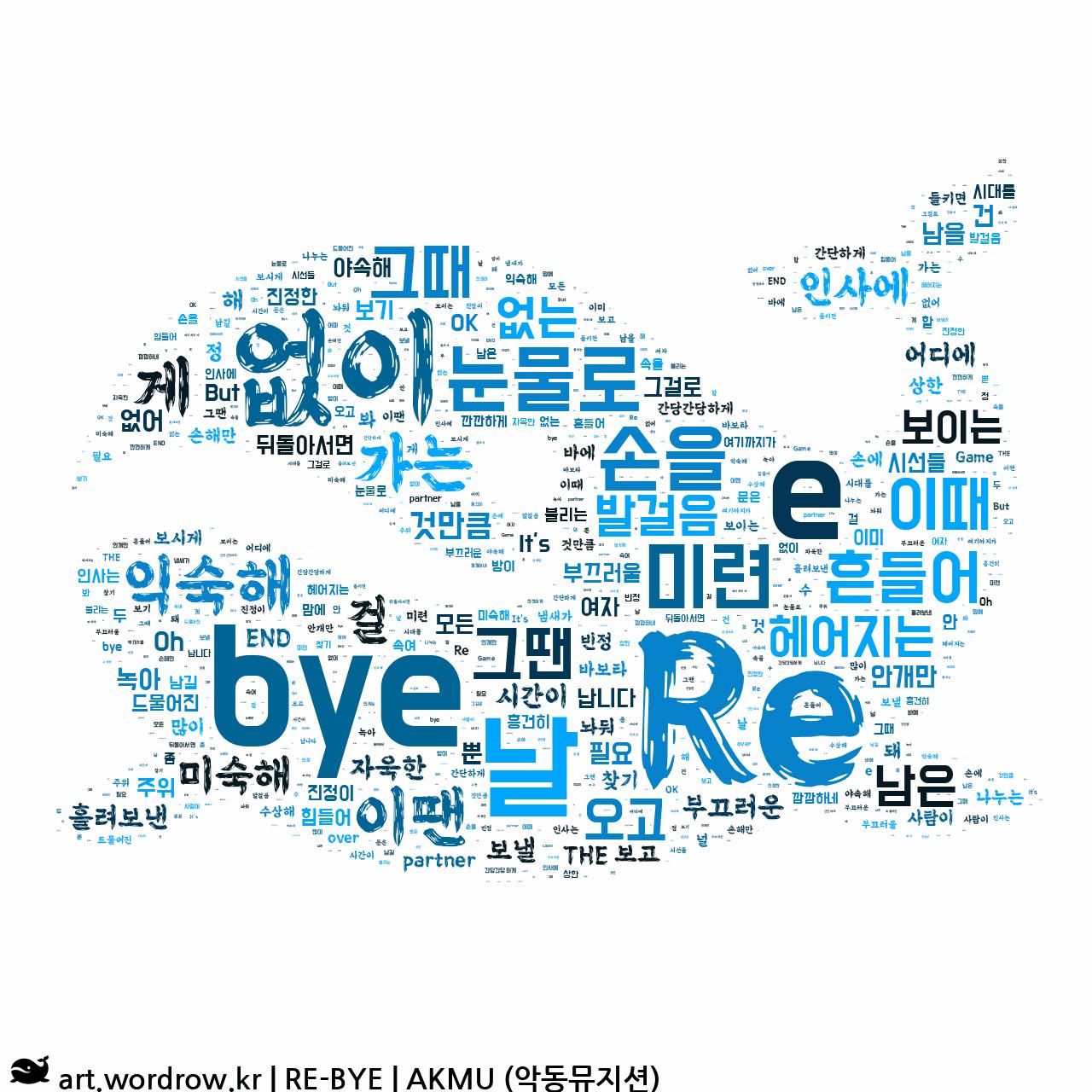 워드 아트: RE-BYE [AKMU (악동뮤지션)]-73